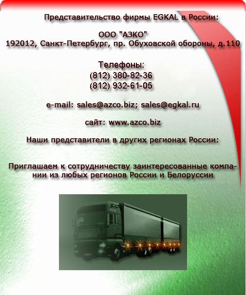 EGKAL - габаритные огни для грузовиков. Контакты.